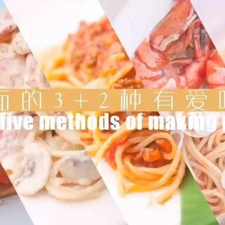 学会这五款,你也可以成为意面小达人!💪好久不见啦,小鹿来教大家做好吃又简单的意面啦~🍝有经典的番茄肉酱、奶油培根和海鲜大虾。也有符合中国胃的黑椒牛柳,还有好吃又好玩的烤肠咖喱😍你们最爱吃哪个吖?👅#美食##厨娘物语#(记得要来我的公众号:lovecnwy,收看超详细的图文教程哦~)