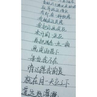 #邓紫棋画##太后手写##邓紫棋##手写歌词#我把你画成画~