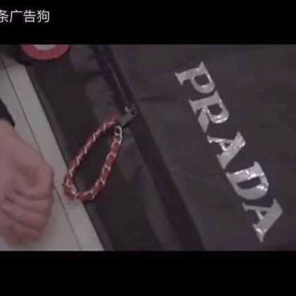 PRADA装尸袋,死了都要fashion#我是一条广告狗#