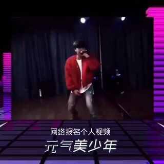 """今日第二发#元气美少年# ——目前@美拍 报名渠道的第一名""""power boy""""@熊海辛-Sing !极具感染力的说唱&舞蹈,力量Max!#元气美少年招募#"""