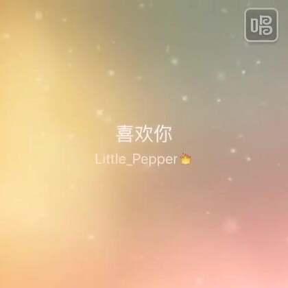 #十三亿分贝##想用方言说爱你#快来听听赵露萍——四川话版《喜欢你》。