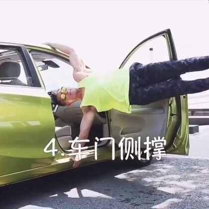 現在出遊最重要的就是選台空間大的車子,TIIDA除了是一台車子還能變成一個行動健身房,讓我在蘇州的旅途充滿驚喜和歡樂,當然還有幫我拍的帥帥的@付老丝 ~ 期待下次蘇州再見囉^^