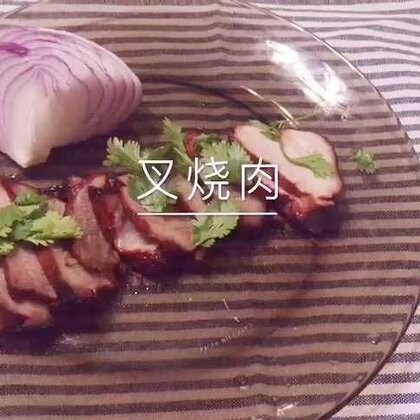 #美食##深夜美食##自制美食#叉烧肉,选用猪的梅花肉,比里脊肉肥,比五花肉瘦,做叉烧最适合不过了,放冰箱腌汁1到两天,再烤制,味道很足😆