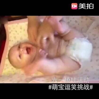 六一激萌来袭!爸爸妈妈们快使出浑身解术让孩子们露出可爱的笑脸并记录这一刻吧!参与#萌宝逗笑挑战#祝我们的宝宝每一天都敲~开~心~大宝宝小宝宝们,六一节快乐呦!