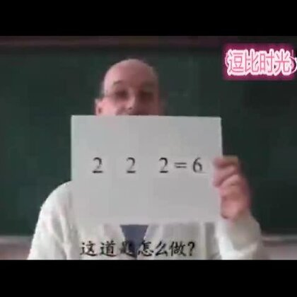 #逗比时光##搞笑#看完这个视频,我感觉我的数学都白学了!