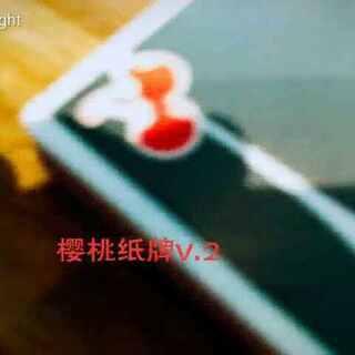 第二版樱桃纸牌...😃#随手美拍##在路上##音乐##上海##纸牌##纸牌魔术##花式纸牌#