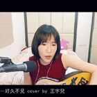 「好久不見,想見卻不能見。」#音樂##唱歌##吉他弹唱##陳奕迅#