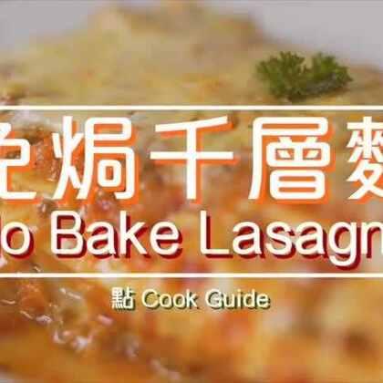 不用烤箱也可以做的千层面! 快来试试看噜