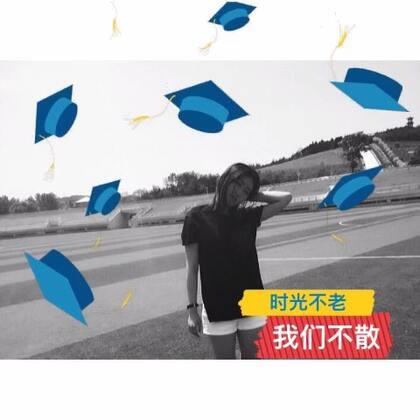 #毕业季##青春不散场,我们的毕业季#