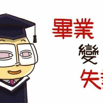 各位畢業生準備好出社會了嗎? #畢業# #失業# #贅肉# #業績# #小確幸# #奴才# #爆肝# #人2# #人2的插画星球# #People2# #徵女友# #就當人2吧#
