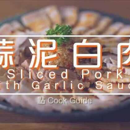 一起來做一个简单的冷盘小吃 蒜泥白肉#美食#小食#冷盘###