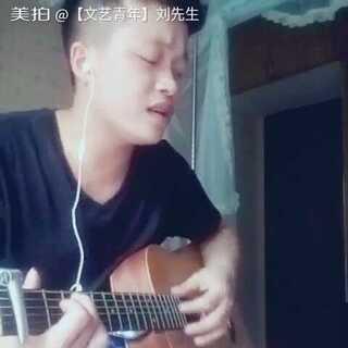 #音乐##吉他弹唱##陶喆##找自己#