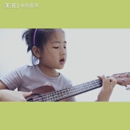 《小星星》新浪微博@朱腹黑 #音乐##尤克里里弹唱##晚安##朱腹黑和吉他#