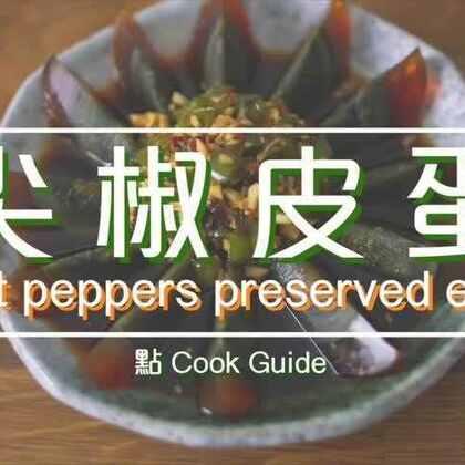 在家做尖椒皮蛋 只要几个步骤 试试看哦#辣##小食#