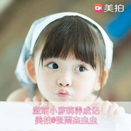 激萌萝莉养成记😍@张雨杰虫虫 网友纷纷表示,请赐我一个这样的女儿吧😂