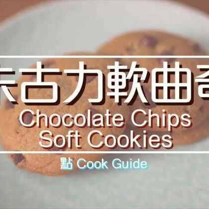 巧克力曲奇 在专门店才买得到的软身的曲奇 在家也可以自己做#甜点##小吃#