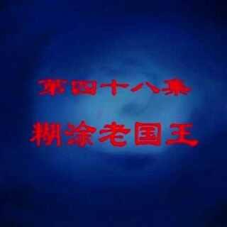 #西游记# 48 糊涂老国王-01