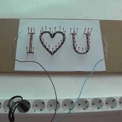 """#涨姿势#手工实验达人教你用电和火柴做出绚丽""""I LOVE U"""""""