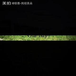 #藏区美景##触手可及的夏季# 美翻囖 ❤️