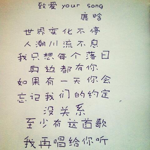 手写歌词 鹿晗 鹿晗致爱your song 字写得不好 郑郑有词Y Y的美拍