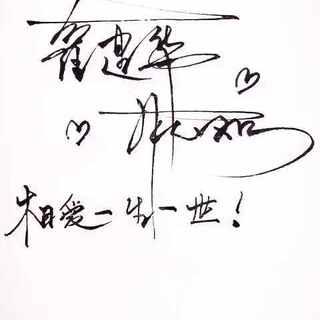 #霍建华林心如结婚#好看的签名送给这对新人#手写歌词##签名设计#