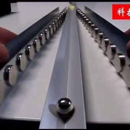 #涨姿势#磁性加速实验,乐趣无穷!