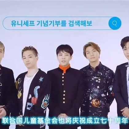 8月19日是BIGBANG出道十周年的日子。BIGBANG呼吁全球VIP以支持联合国儿童基金会的方式,一同庆祝这个特别的日子。