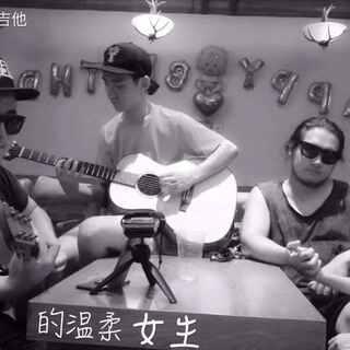 十七岁女生的温柔-李宗盛 #音乐##吉他弹唱##秀恩爱死得快##中国新歌声##吴江##李宗盛# 😜