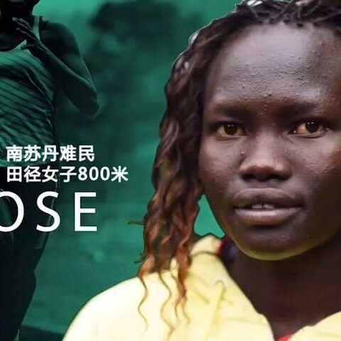 【联合国美拍】来自南苏丹的难民罗丝将参加田径...
