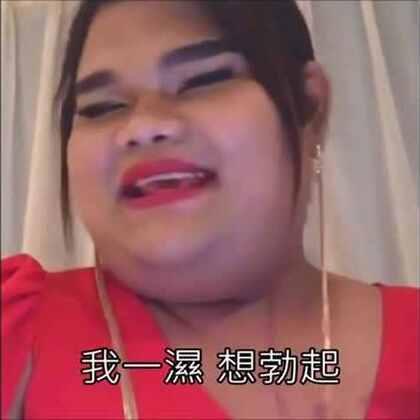 在这个网络的时代 我已经很久很久很久很久没有看过这么辣眼睛的视频 我已经看哭了 泰国第一网红!!!!你敢不服????