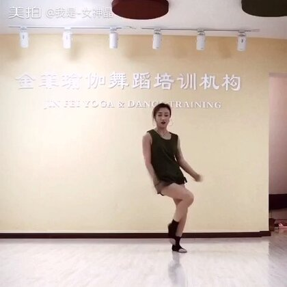 #舞蹈#再来一个露脸的😂💕