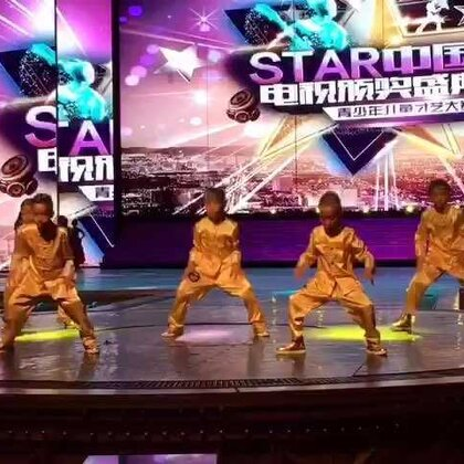 Star.中国颁奖盛典 齐舞#舞蹈#金奖
