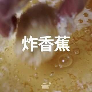 炸香蕉 #韩国料理##韩国美食##韩国家常菜##一万个菜谱#