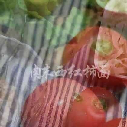 #自制美食##快手美食##美食##宝宝辅食#非常简单快手的一款主食,做好不到10分钟。因为是简易版,如果不喜欢西红柿皮的可以把西红柿开水烫一下去掉。做为宝宝辅食也不错哦,多吃西红柿好处多多呢。用料在视频最后~😘