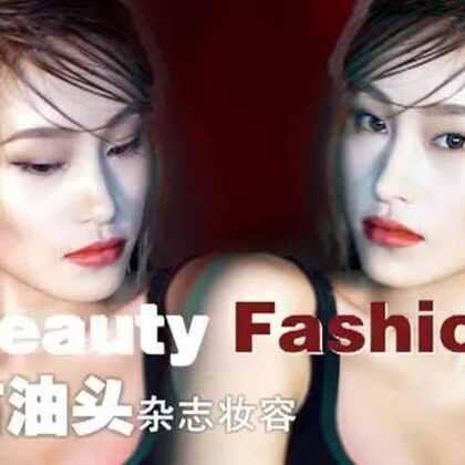 #一不小心妆成海报了#太!酷!了!经常看见各大时尚类杂志里面都有类似这样的装扮。简单好化又百搭。今天小红唇达人也为大家带来一款杂志妆,美到心碎!#美妆时尚##欧美妆#