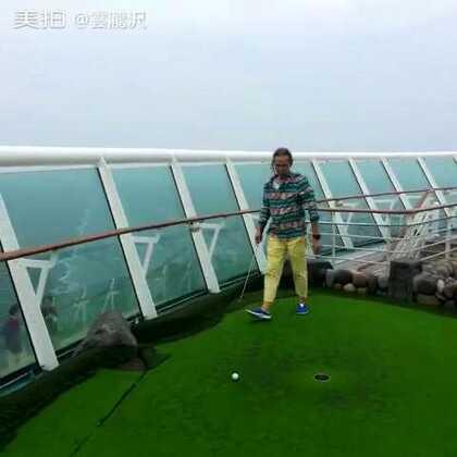 体验高尔夫