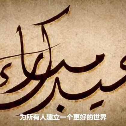 秘书长潘基文祝福全世界所有穆斯林度过一个幸福而和平的宰牲节。
