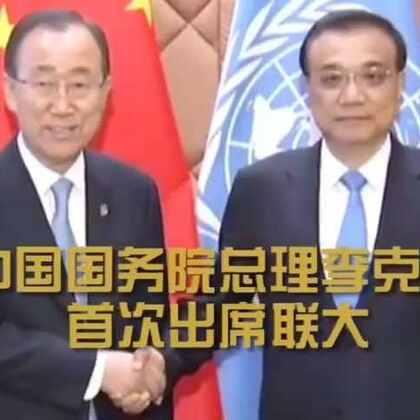 9月19日至26日,联合国将举行难民和移民问题高级别会议、气候变化巴黎协定生效高级别活动、可持续发展目标一周年纪念、联大第71届会议一般性辩论等一系列活动。中国国务院总理将出席会议。联合国网站全程直播,敬请期待!