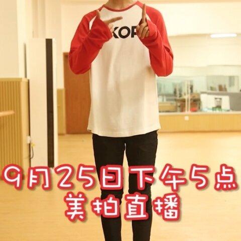 【TFBOYS-易烊千玺美拍】最近在美拍被超好玩的#加速舞挑...