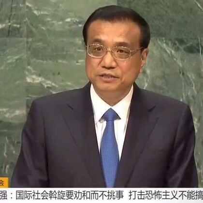 李克强:国际社会斡旋要劝和而不挑事,打击恐怖主义不能搞双重标准