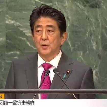 安倍晋三:团结一致抗击朝鲜