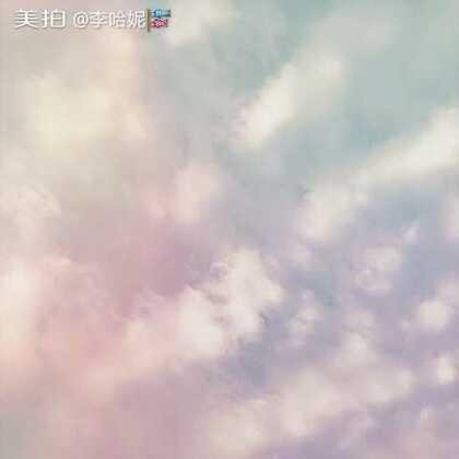 #遇见最美的天空,愿每个人都能被世界温柔以待😘