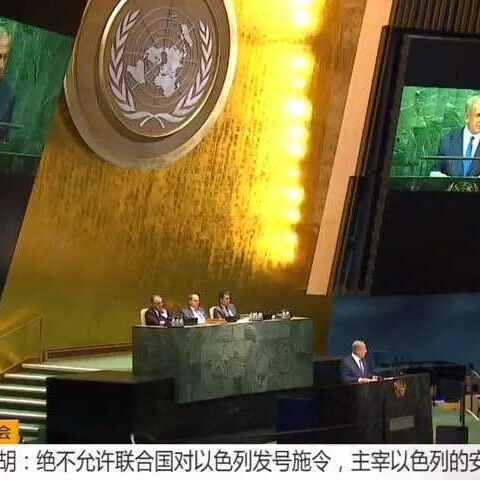 【联合国美拍】以色列总理内塔尼亚胡:绝不允许...
