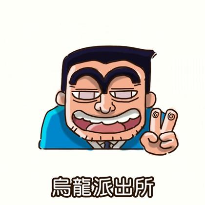你今天也PPAP了嗎? #PPAP##悟天克斯##iPhone7##烏龍派出所##麵包超人##人2##People2##徵女友#