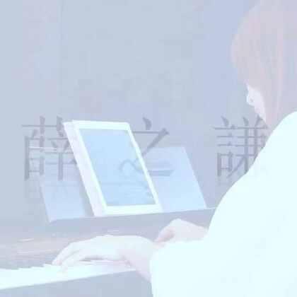 薛之謙-演員-鋼琴演奏版#音樂##正妹##piano钢琴🎹##鋼琴##薛之谦##薛之谦演员##一人一首薛之谦##我要上热门##五分钟美拍#