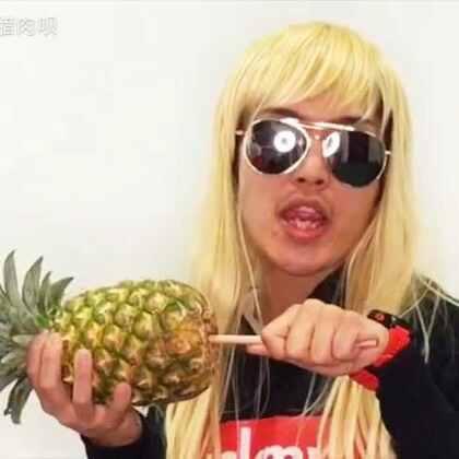 #ppap#蜜汁版苹果菠萝大钢笔!