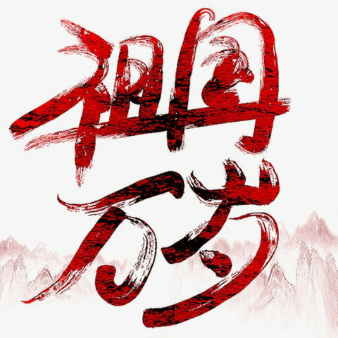 华诞67年 汪峰的我爱你中国凑上?