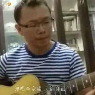 #美拍吉他弹唱大赛#李宗盛~给自己的歌