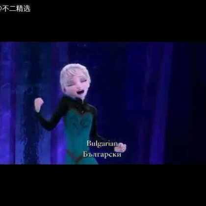 25种语言MV #冰雪奇缘##电影MV##电影##音乐#