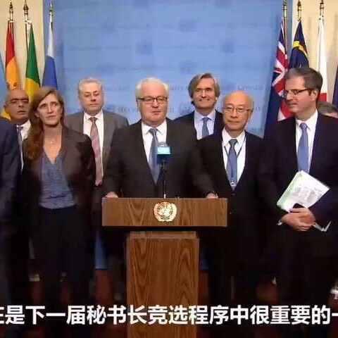 【联合国美拍】安理会本月轮值主席、俄罗斯常驻...
